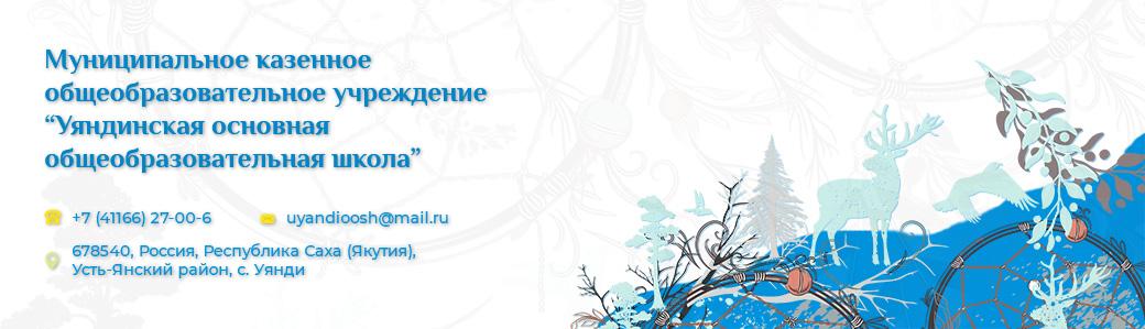 "МКОУ ""Уяндинская ООШ"""